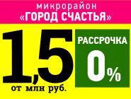 Мкрн «Город Счастья» квартиры от 1,5 млн руб. Акция: Скидки до 10%